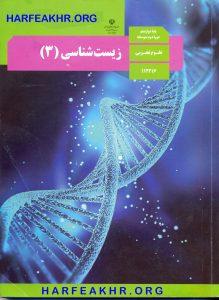 زیست شناسی دوازدهم نظام جدید