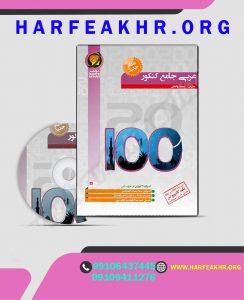 پکیج عربی جامع نظام جدید حرف آخر