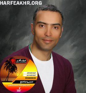استاد واعظی مدرس عربی جامع نظام جدید حرف آخر