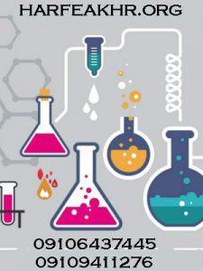 مفاهیم شیمی حرف آخر نظام جدید