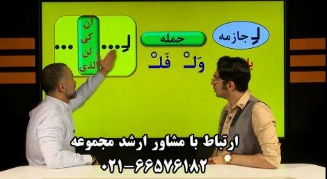مدرس عربی جامع نظام قدیم حرف آخر