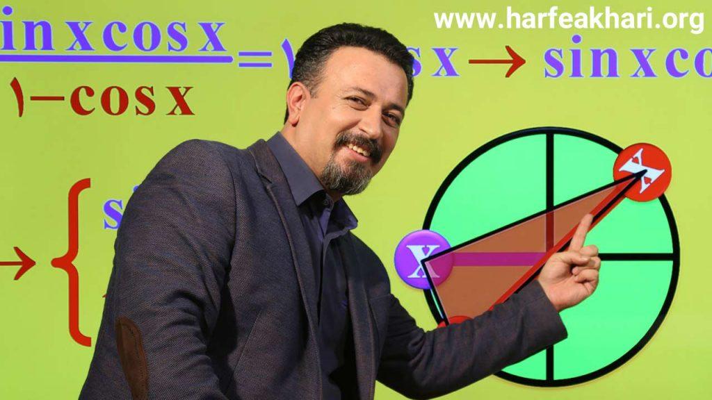 مدرس ریاضی جامع1 نظام قدیم حرف آخر