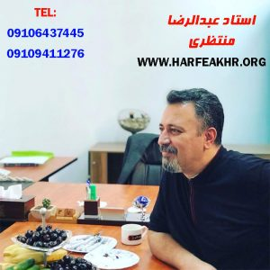 استاد عبدالرضا منتظری مدرس ریاضی موسسه حرف آخر