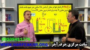 شیوه تدریس فیزیک دهم نظام جدید(فصل3_خواص ماده) حرف آخر