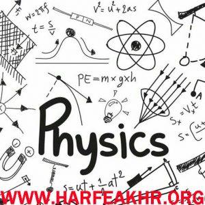 فیزیک حرف آخر
